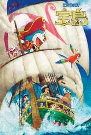 Poster Doraemon the Movie: Nobita's Treasure Island