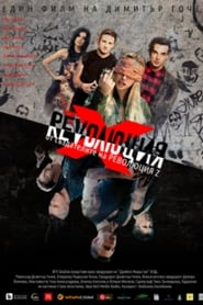 Революция Х 2018