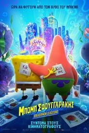 The SpongeBob Movie: Sponge on the Run / Μπομπ Σφουγγαράκης: Επιχείρηση Διάσωσης (2020) online μεταγλωτισμένο
