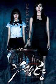 기생령 (2011)