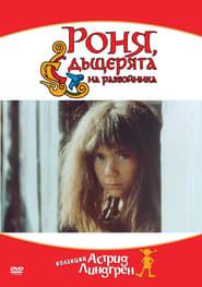 Роня, дъщерята на разбойника (1984)