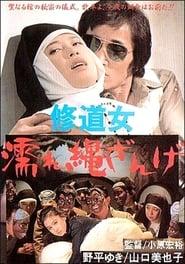 修道女 濡れ縄ざんげ 1979