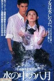 水の中の八月 1995