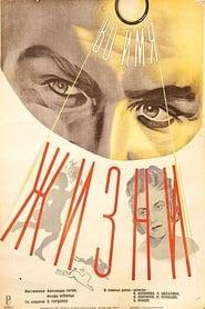Vo Imya Zhizni (1946)