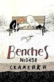Benches No. 0458