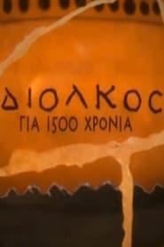 Δίολκος για 1.500 χρόνια 2009