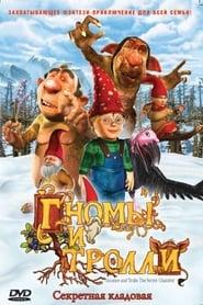 Tomtar & troll: Den hemliga kammaren
