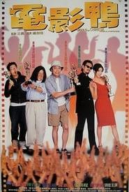 電影鴨 (1999) Oglądaj Film Zalukaj Cda