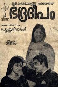 ഭദ്രദീപം 1973