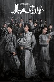 武林秘案之美人图鉴 (2020) poster