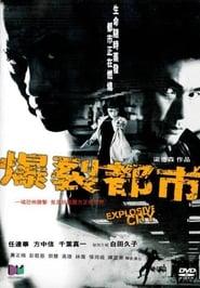 Explosive City (2010)