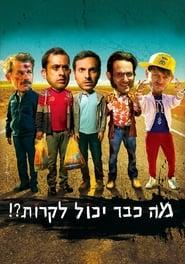 Ma Kvar Yachol Likrot Volledige Film