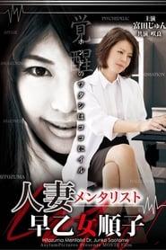 人妻メンタリスト 早乙女順子 2012