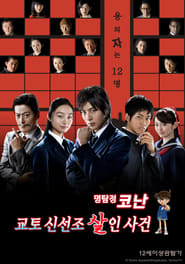 Detective Conan: Kyoto Shinsengumi Murder Case