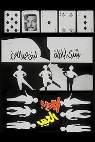 العيب 1967