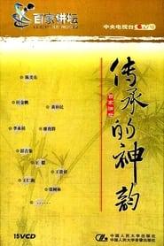 传承的神韵 2006