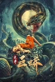 Mutant Python (2021)