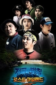 Law of the Jungle Season