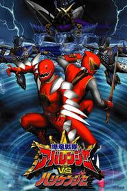 فيلم Bakuryuu Sentai Abaranger vs. Hurricaneger مترجم