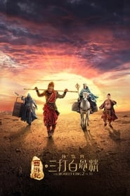 Image The Monkey King 2: The Legend Begins