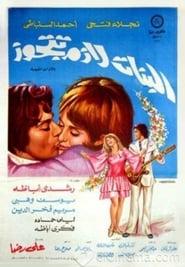 البنات لازم تتجوز 1973