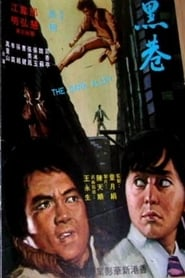 The Dark Alley (1972)