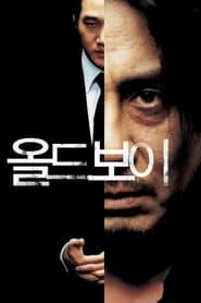 Старо момче (2003)
