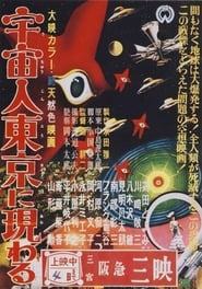 宇宙人東京に現わる 1956