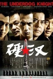 The Underdog Knight (2008)