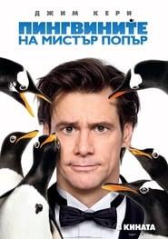Пингвините на Мистър Попър (2011)
