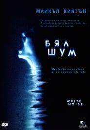 Бял шум (2005)
