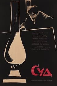 The Judgment (1962)