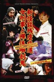 新怪談残虐非道・女刑事と裸体解剖鬼 2003
