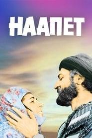 Nahapet 1977