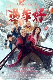 Guo nian hao (2016) Full Movie