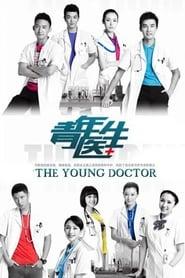 青年医生 2014