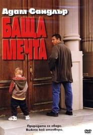 Баща-мечта (1999)