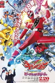 Mashin Sentai Kiramager: Bebop Dream