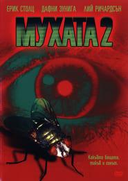 Мухата 2 (1989)