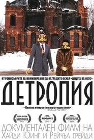 Detropia movie
