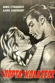 Στην Πόρτα της Κολάσεως (1960)