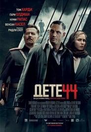 Дете 44 (2015)
