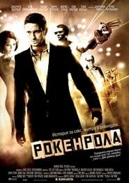 Рокенрола (2008)