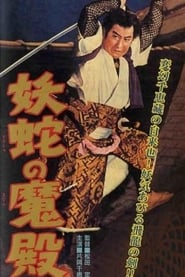 Ninja's Weapon (1956)