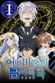 A Certain Magical Index Season 1
