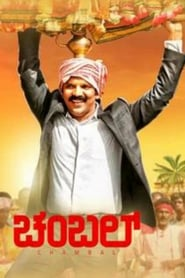 Chambal (2019) 1080P 720P 420P Full Movie Download