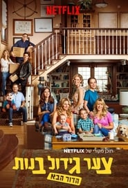 Fuller House Season 4 Episode 8