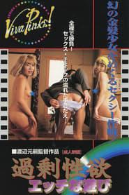 過剰性欲 エッチな遊び 1991
