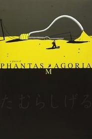 ファンタスマゴリア 1995