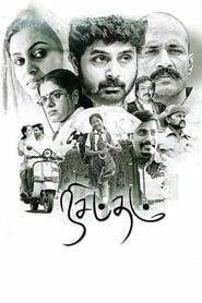 Nisabdham (2020) Tamil